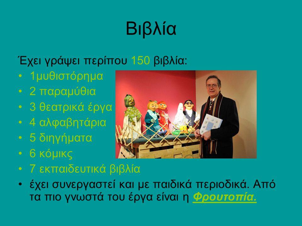 Βιβλία Έχει γράψει περίπου 150 βιβλία: 1μυθιστόρημα 2 παραμύθια 3 θεατρικά έργα 4 αλφαβητάρια 5 διηγήματα 6 κόμικς 7 εκπαιδευτικά βιβλία έχει συνεργασ
