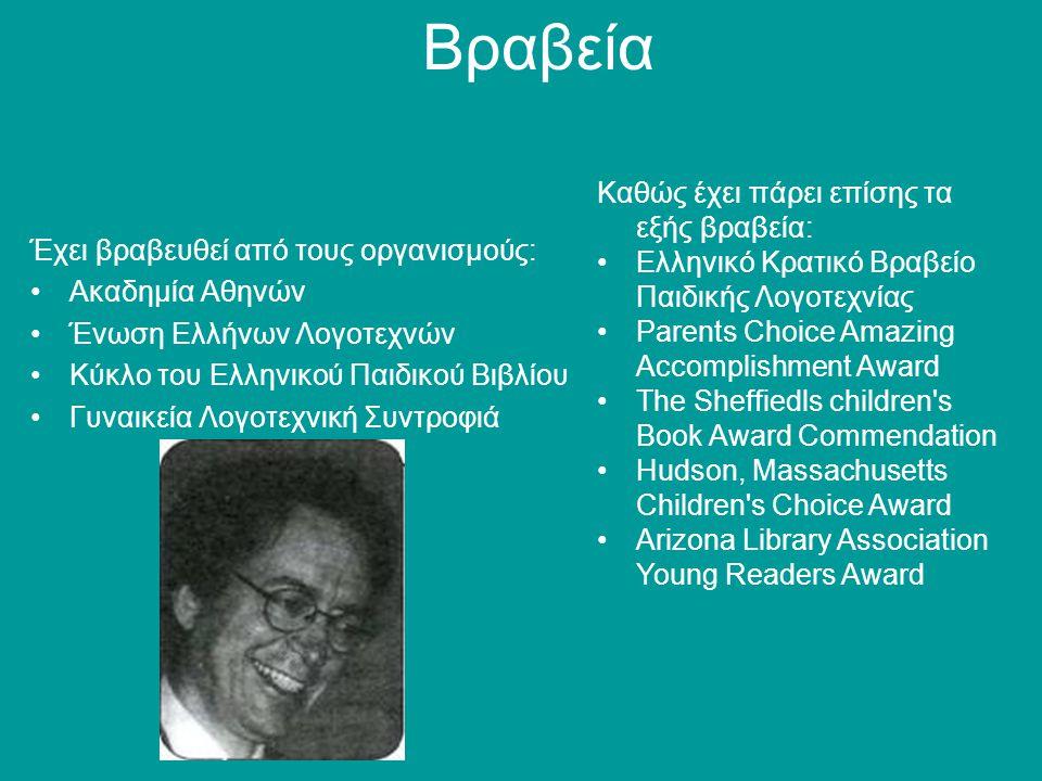 Βραβεία Έχει βραβευθεί από τους οργανισμούς: Ακαδημία Αθηνών Ένωση Ελλήνων Λογοτεχνών Κύκλο του Ελληνικού Παιδικού Βιβλίου Γυναικεία Λογοτεχνική Συντρ