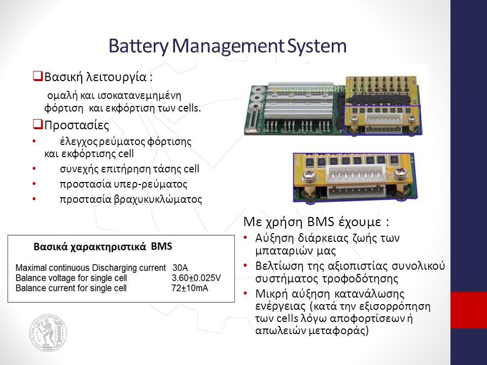 Battery Management System  Βασική λειτουργία : ομαλή και ισοκατανεμημένη φόρτιση και εκφόρτιση των cells.  Προστασίες έλεγχος ρεύματος φόρτισης και