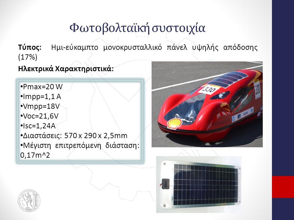 Φωτοβολταϊκή συστοιχία Τύπος: Ημι-εύκαμπτο μονοκρυσταλλικό πάνελ υψηλής απόδοσης (17%) Ηλεκτρικά Χαρακτηριστικά: Pmax=20 W Impp=1,1 A Vmpp=18V Voc=21,6V Isc=1,24A Διαστάσεις: 570 x 290 x 2,5mm Μέγιστη επιτρεπόμενη διάσταση: 0,17m^2