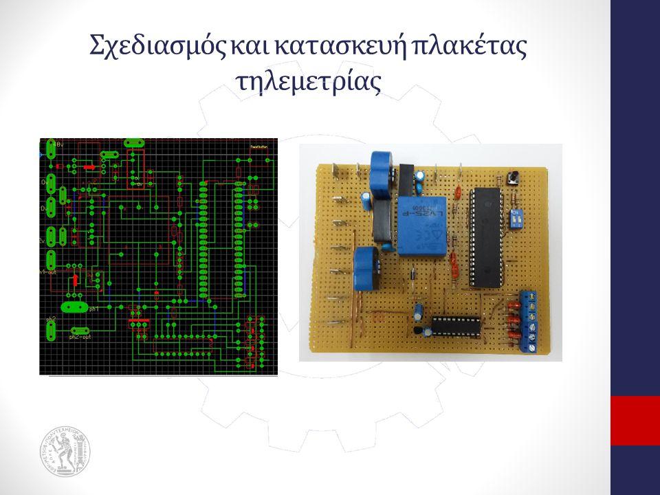 Σχεδιασμός και κατασκευή πλακέτας τηλεμετρίας