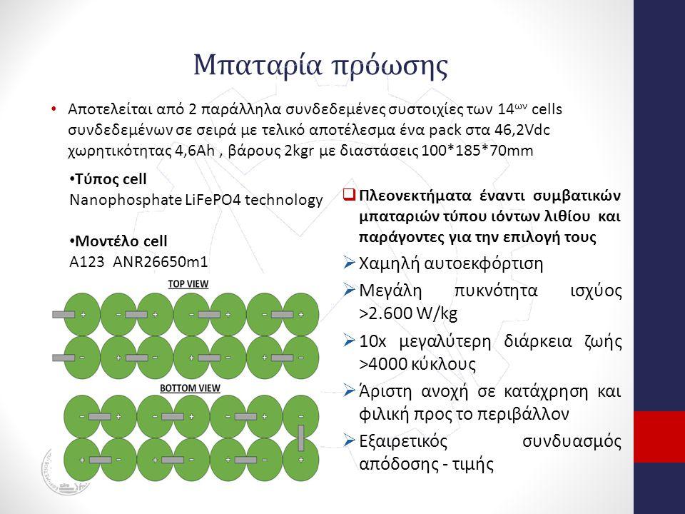 Μπαταρία πρόωσης Αποτελείται από 2 παράλληλα συνδεδεμένες συστοιχίες των 14 ων cells συνδεδεμένων σε σειρά με τελικό αποτέλεσμα ένα pack στα 46,2Vdc χωρητικότητας 4,6Ah, βάρους 2kgr με διαστάσεις 100*185*70mm Τύπος cell Nanophosphate LiFePO4 technology Μοντέλο cell A123 ANR26650m1  Πλεονεκτήματα έναντι συμβατικών μπαταριών τύπου ιόντων λιθίου και παράγοντες για την επιλογή τους  Χαμηλή αυτοεκφόρτιση  Μεγάλη πυκνότητα ισχύος >2.600 W/kg  10x μεγαλύτερη διάρκεια ζωής >4000 κύκλους  Άριστη ανοχή σε κατάχρηση και φιλική προς το περιβάλλον  Εξαιρετικός συνδυασμός απόδοσης - τιμής