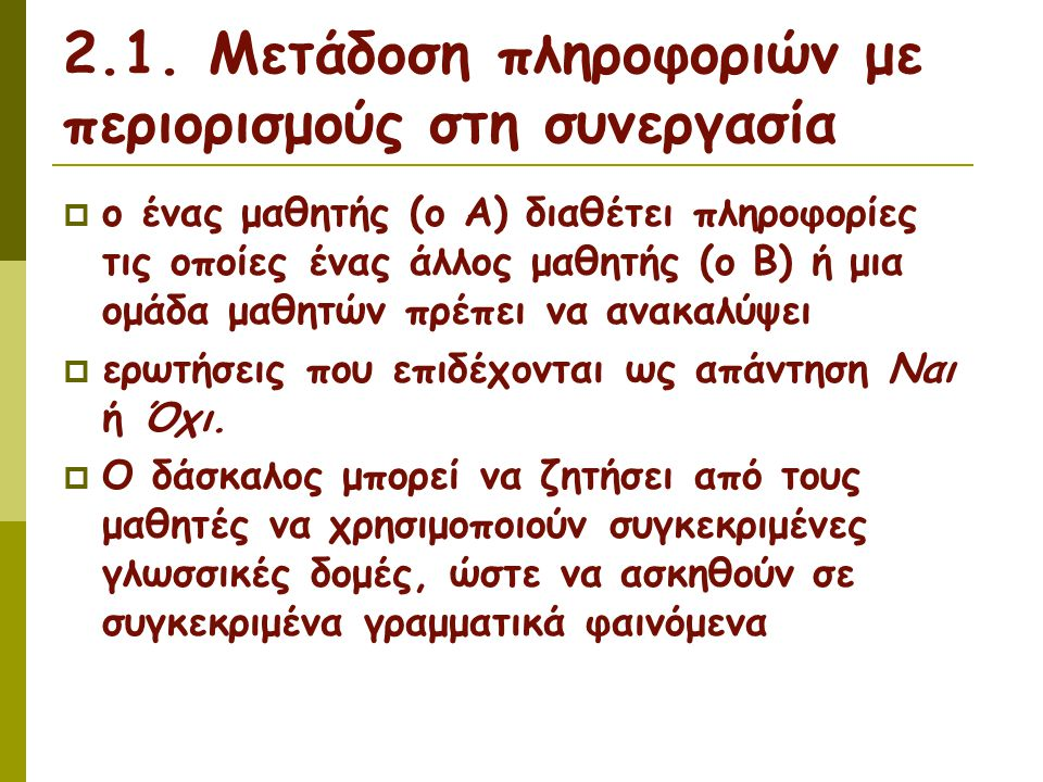 2.1. Μετάδοση πληροφοριών με περιορισμούς στη συνεργασία  ο ένας μαθητής (ο Α) διαθέτει πληροφορίες τις οποίες ένας άλλος μαθητής (ο Β) ή μια ομάδα μ