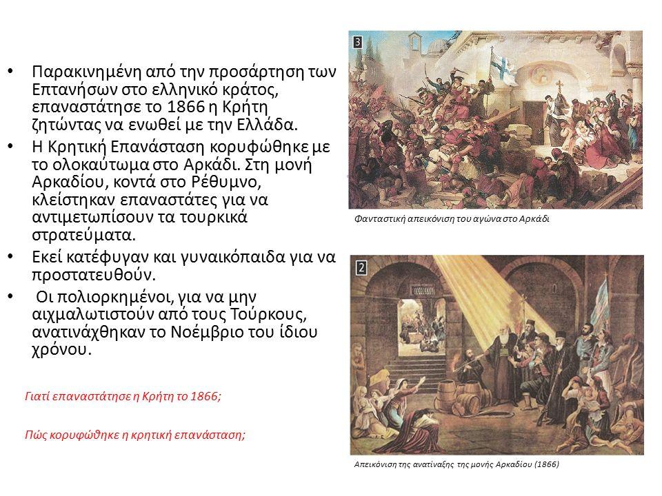 Παρακινημένη από την προσάρτηση των Επτανήσων στο ελληνικό κράτος, επαναστάτησε το 1866 η Κρήτη ζητώντας να ενωθεί με την Ελλάδα.