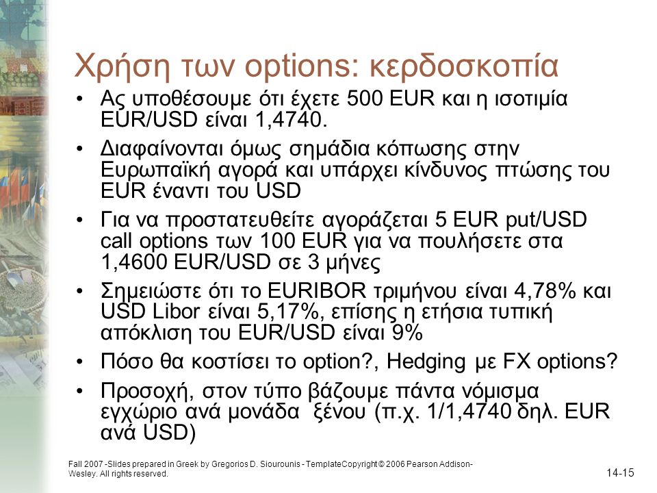 Fall 2007 -Slides prepared in Greek by Gregorios D. Siourounis - TemplateCopyright © 2006 Pearson Addison- Wesley. All rights reserved. 14-15 Χρήση τω