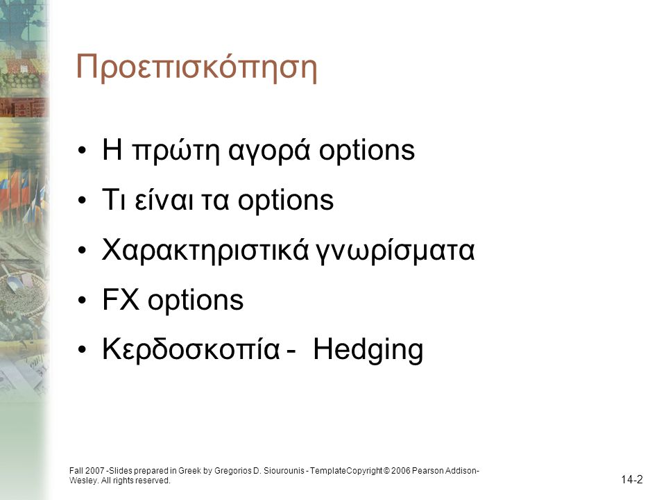 Fall 2007 -Slides prepared in Greek by Gregorios D. Siourounis - TemplateCopyright © 2006 Pearson Addison- Wesley. All rights reserved. 14-2 Προεπισκό
