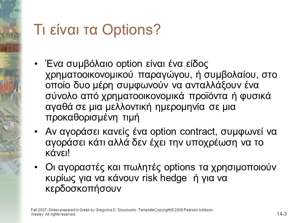 Fall 2007 -Slides prepared in Greek by Gregorios D.