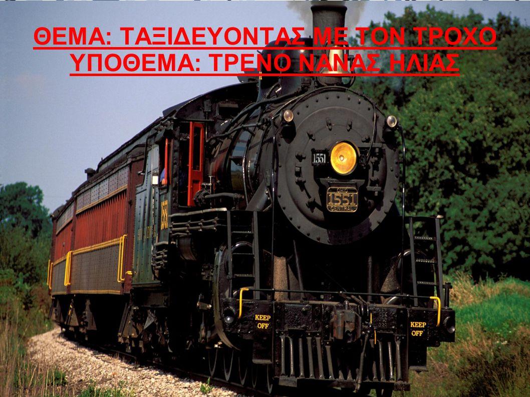ΘΕΜΑ: ΤΑΞΙΔΕΥΟΝΤΑΣ ΜΕ ΤΟΝ ΤΡΟΧΟ ΥΠΟΘΕΜΑ: ΤΡΕΝΟ ΝΑΝΑΣ ΗΛΙΑΣ 71