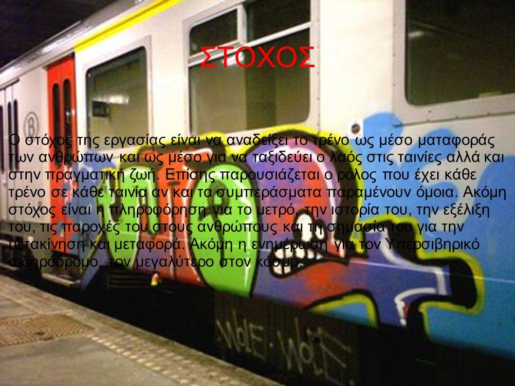 ΣΤΟΧΟΣ Ο στόχος της εργασίας είναι να αναδείξει το τρένο ως μέσο ματαφοράς των ανθρώπων και ως μέσο για να ταξιδεύει ο λαός στις ταινίες αλλά και στην