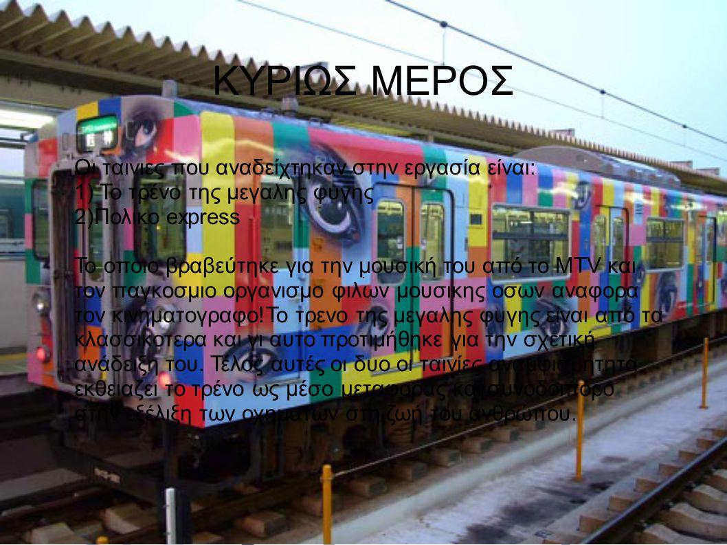. ΚΥΡΙΩΣ ΜΕΡΟΣ Οι ταινιες που αναδείχτηκαν στην εργασία είναι: 1) To τρένο της μεγαλης φυγης 2)Πολικο express To οποιο βραβεύτηκε για την μουσική του