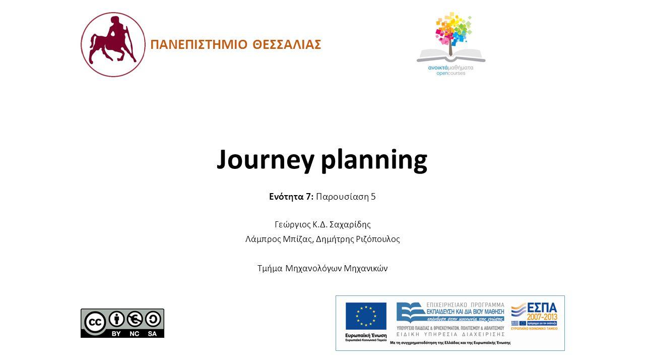 Journey planning Ενότητα 7: Παρουσίαση 5 Γεώργιος Κ.Δ.