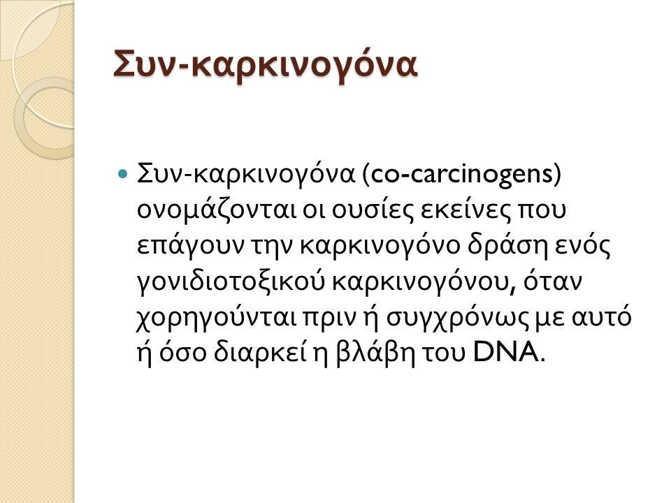 Συν - καρκινογόνα Συν - καρκινογόνα (co-carcinogens) ονομάζονται οι ουσίες εκείνες που επάγουν την καρκινογόνο δράση ενός γονιδιοτοξικού καρκινογόνου,