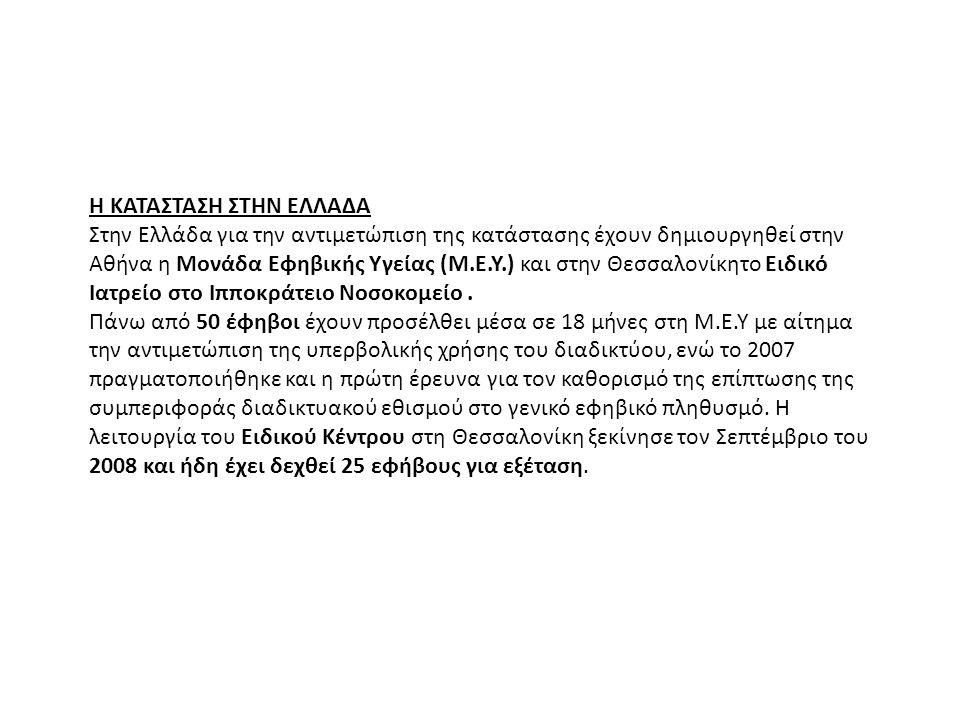 Η ΚΑΤΑΣΤΑΣΗ ΣΤΗΝ ΕΛΛΑΔΑ Στην Ελλάδα για την αντιμετώπιση της κατάστασης έχουν δημιουργηθεί στην Αθήνα η Μονάδα Εφηβικής Υγείας (Μ.Ε.Υ.) και στην Θεσσαλονίκητο Ειδικό Ιατρείο στο Ιπποκράτειο Νοσοκομείο.