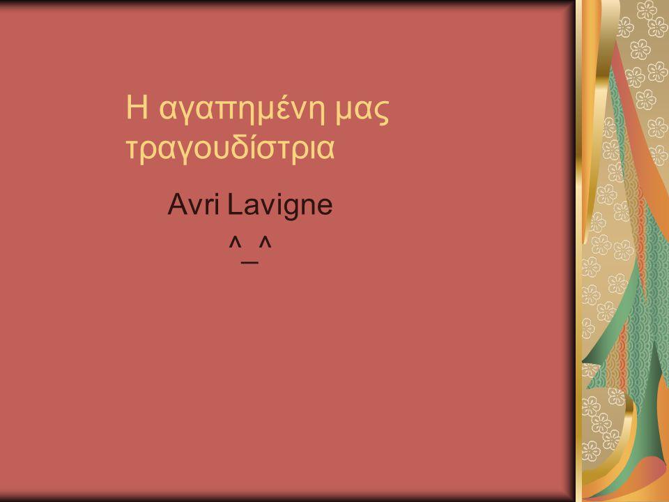 Η αγαπημένη μας τραγουδίστρια Avri Lavigne ^_^