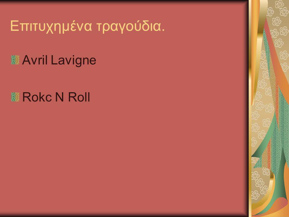 Επιτυχημένα τραγούδια. Avril Lavigne Rokc N Roll