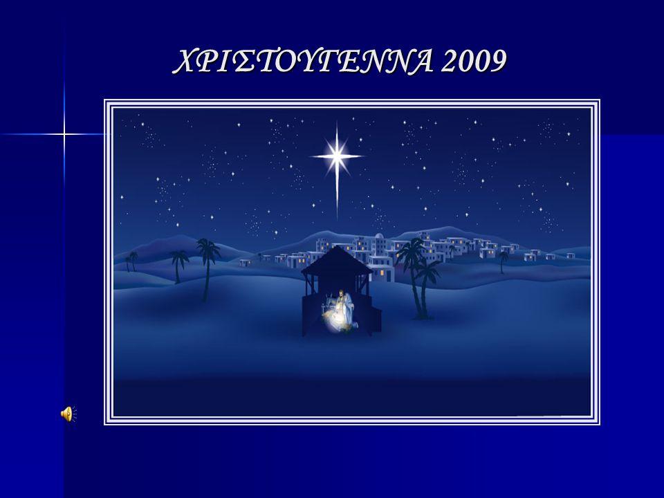 ΧΟΡΩΔΙΑ-¨Κάλαντα Χριστουγέννων Θράκης¨