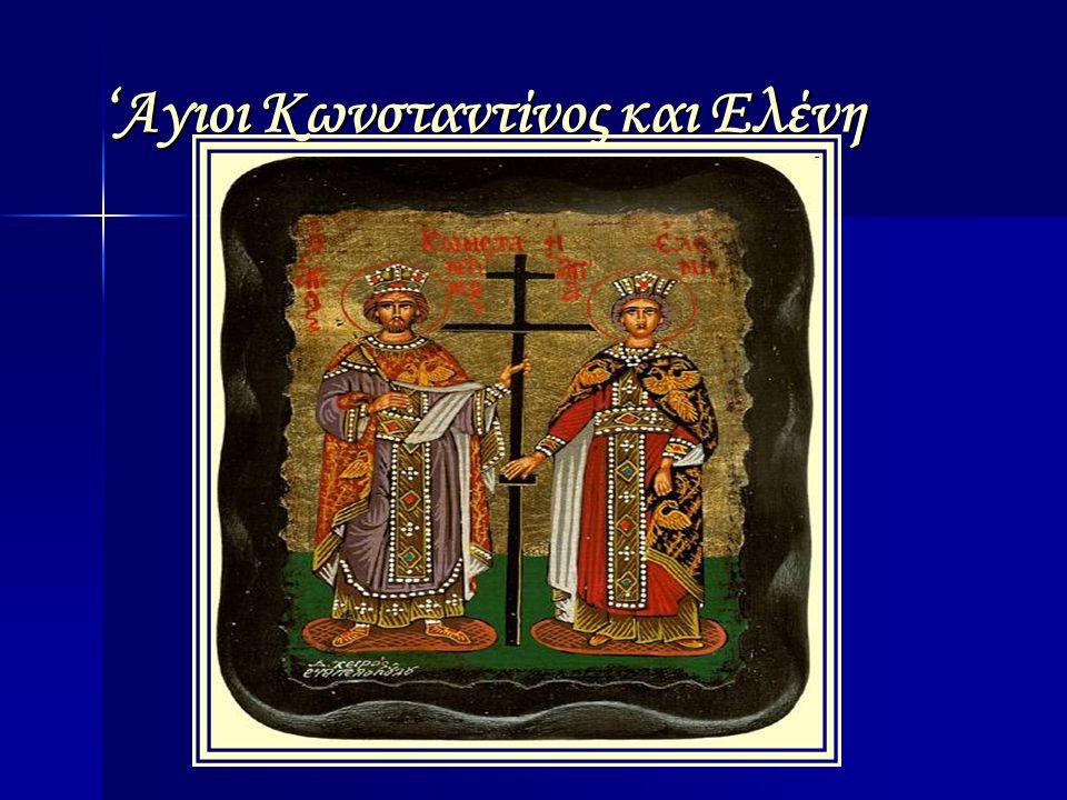 'Αγιοι Κωνσταντίνος και Ελένη
