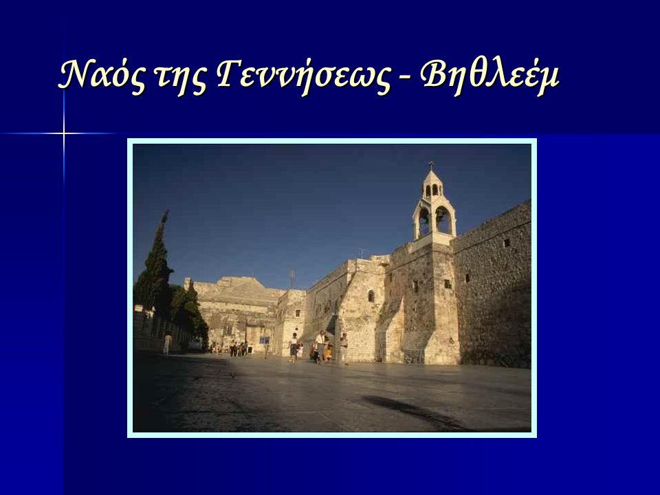 Ναός της Γεννήσεως - Βηθλεέμ