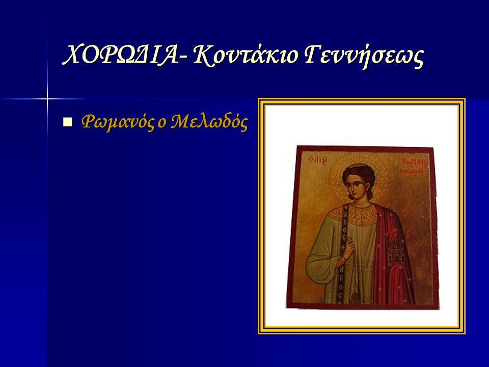 ΧΟΡΩΔΙΑ- Κοντάκιο Γεννήσεως Ρωμανός ο Μελωδός Ρωμανός ο Μελωδός