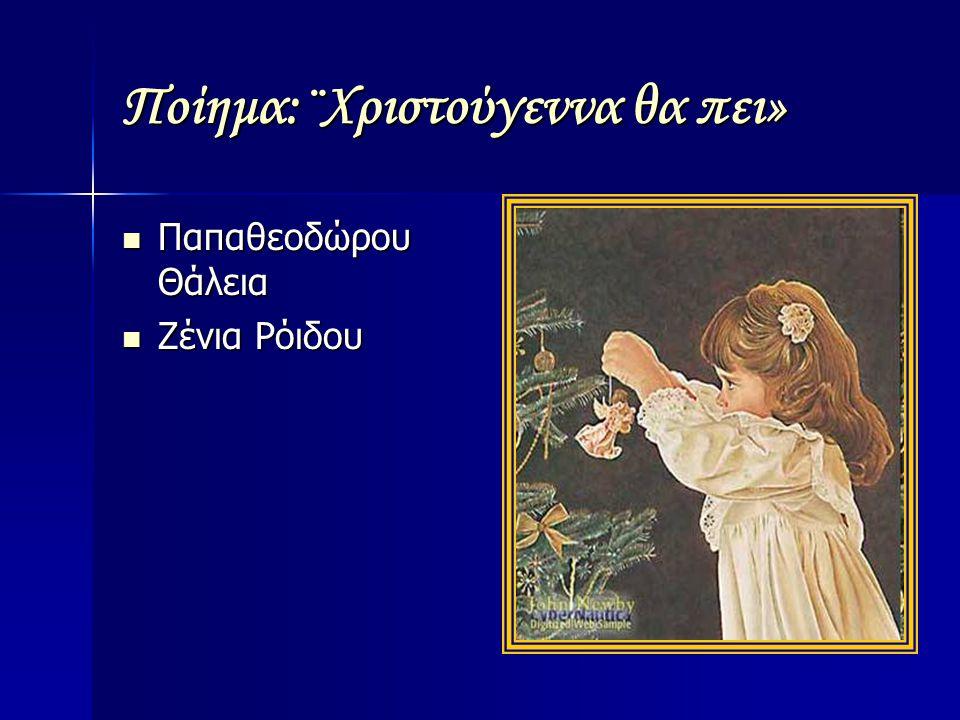 Ποίημα:¨Χριστούγεννα θα πει» Παπαθεοδώρου Θάλεια Παπαθεοδώρου Θάλεια Ζένια Ρόιδου Ζένια Ρόιδου