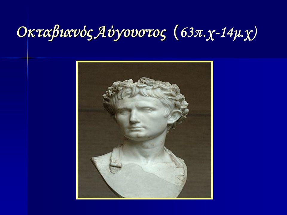 Οκταβιανός Αύγουστος ( Οκταβιανός Αύγουστος ( 63π.χ-14μ.χ)