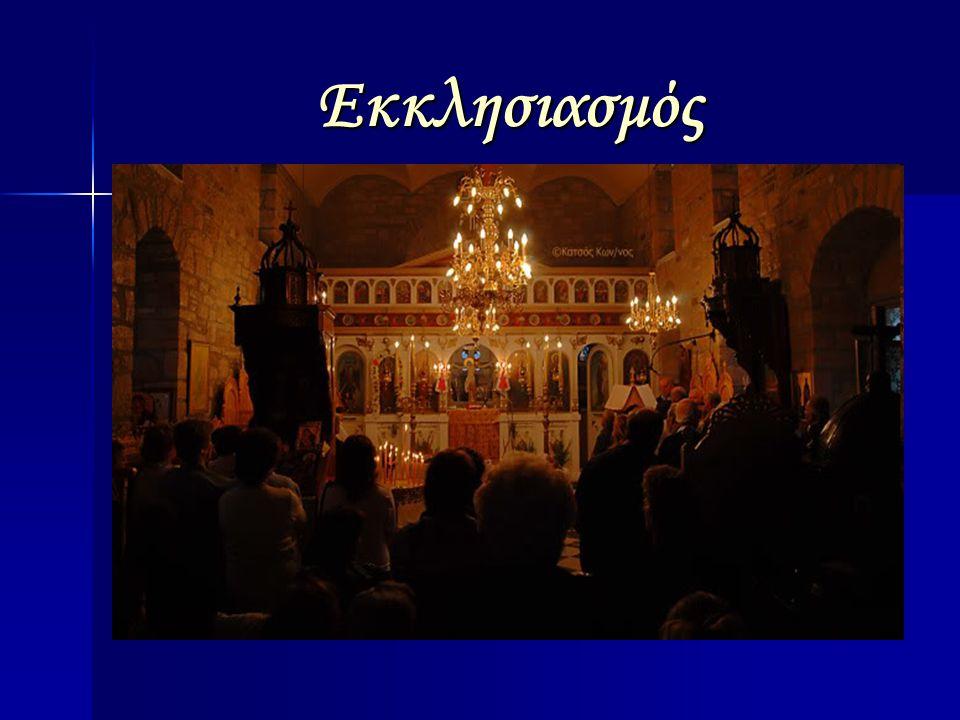 Εκκλησιασμός