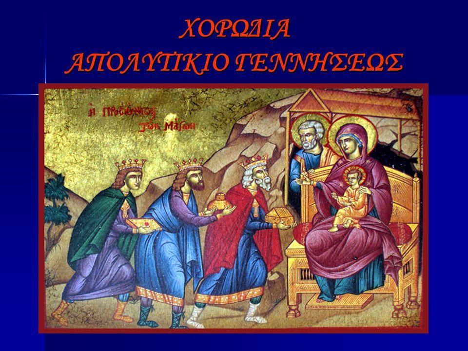 ΘΕΑΤΡΙΚΟ « Χριστούγεννα χωρίς τον Χριστό» « Χριστούγεννα χωρίς τον Χριστό»Παίζουν: Ζαπάρτα Μαρία Κοντογιαννίδου Κατερίνα Μακρή Ειρήνη Τσολακίδου Θεοδώρα Χριστακίδη Αφροδίτη