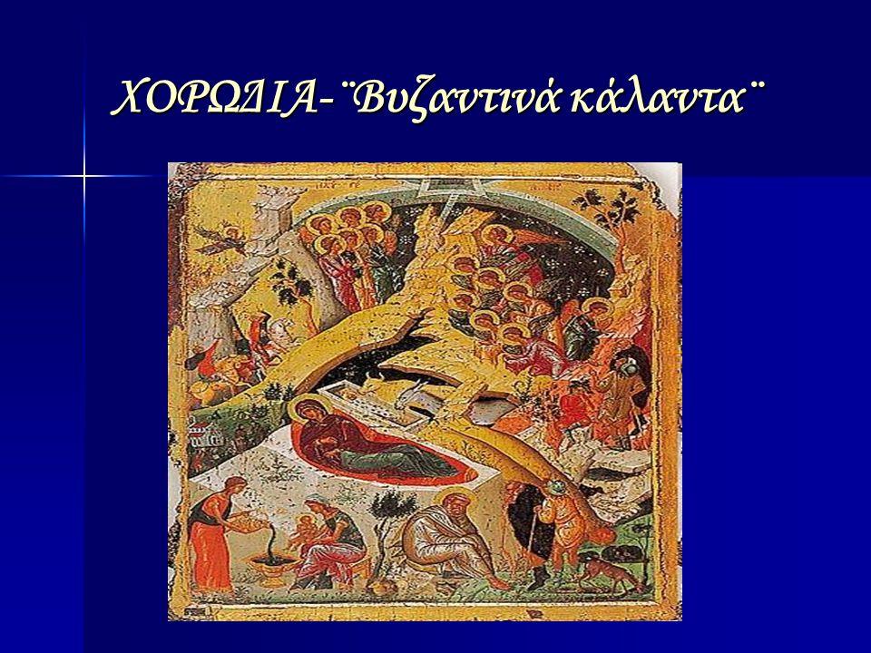 ΧΟΡΩΔΙΑ-¨Βυζαντινά κάλαντα¨