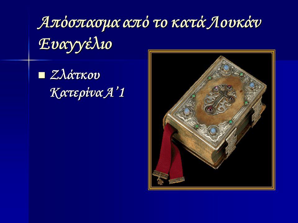 ΕΥΑΓΓΕΛΙΟ ΛΟΥΚΑ « Συνέβηκε λοιπόν κατά τις ημέρες εκείνες « Συνέβηκε λοιπόν κατά τις ημέρες εκείνες να εξέλθει διάταγμα από τον Καίσαρα Αύγουστο, να εξέλθει διάταγμα από τον Καίσαρα Αύγουστο, για να απογραφεί όλη η οικουμένη.»