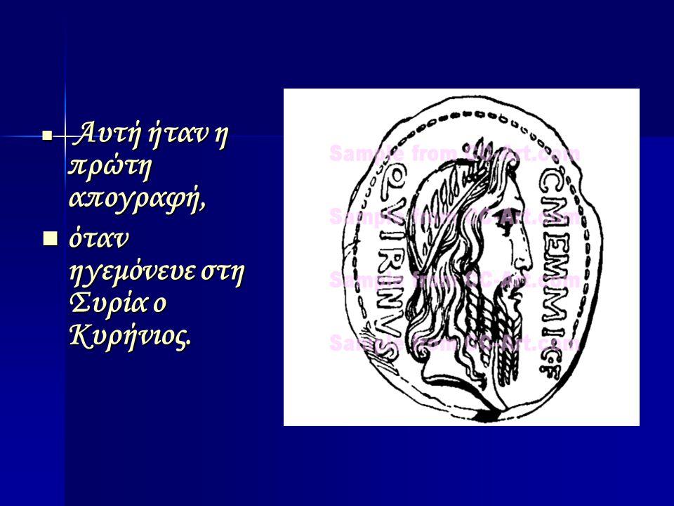 Αυτή ήταν η πρώτη απογραφή, Αυτή ήταν η πρώτη απογραφή, όταν ηγεμόνευε στη Συρία ο Κυρήνιος.