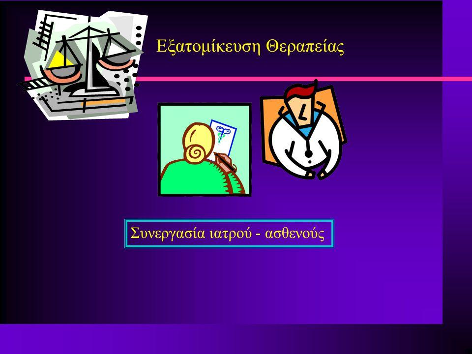 Εξατομίκευση Θεραπείας Συνεργασία ιατρού - ασθενούς
