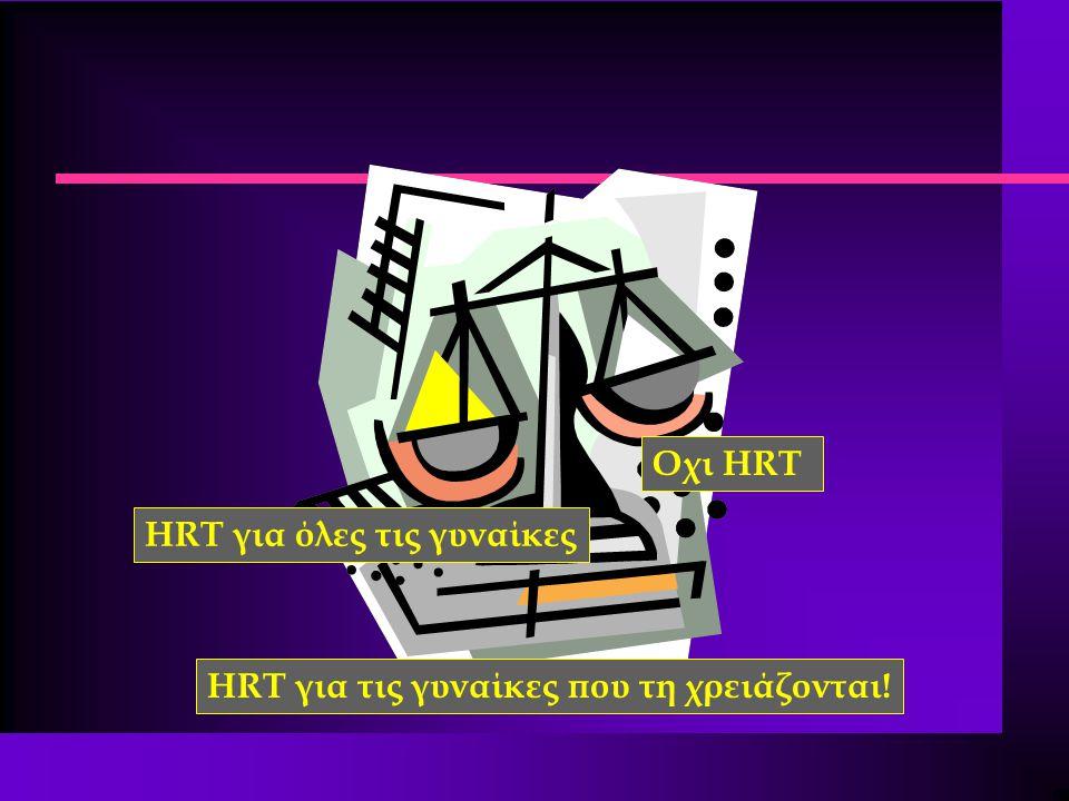 HRT για όλες τις γυναίκες Oχι HRT HRT για τις γυναίκες που τη χρειάζονται!