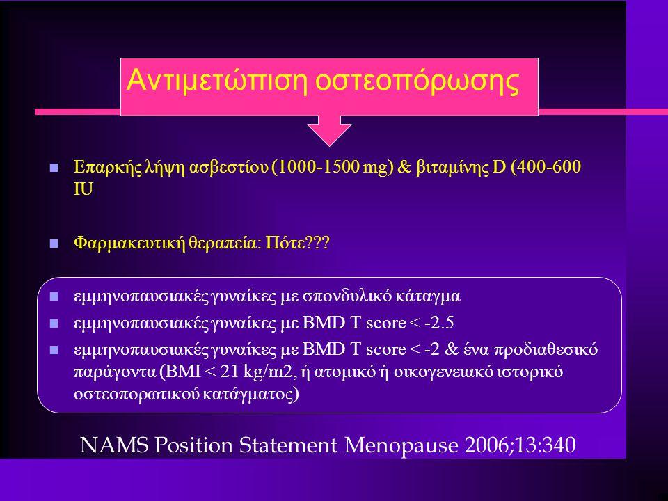 Αντιμετώπιση οστεοπόρωσης n Επαρκής λήψη ασβεστίου (1000-1500 mg) & βιταμίνης D (400-600 IU n Φαρμακευτική θεραπεία: Πότε??? n εμμηνοπαυσιακές γυναίκε