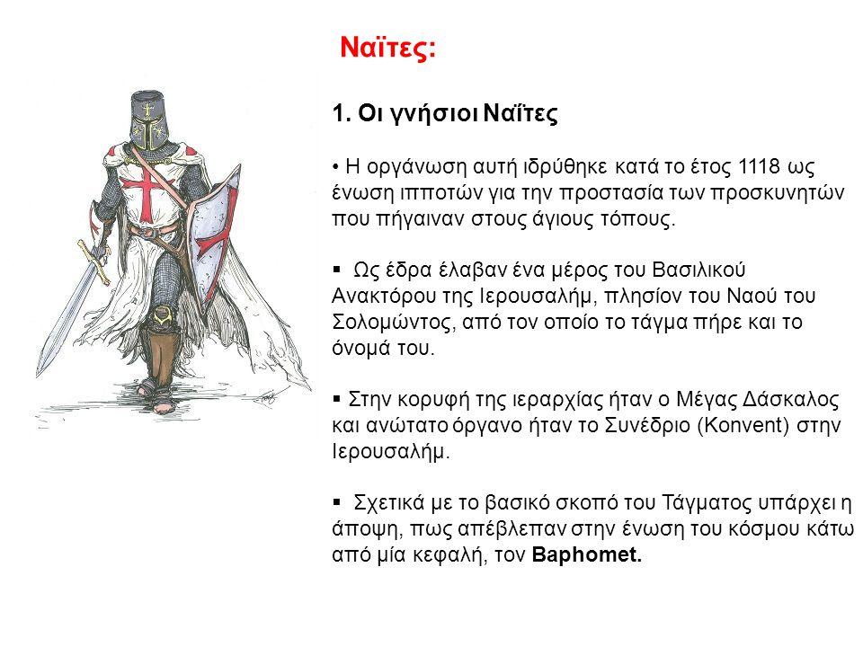 Ναϊτες: 1. Οι γνήσιοι Ναΐτες Η οργάνωση αυτή ιδρύθηκε κατά το έτος 1118 ως ένωση ιπποτών για την προστασία των προσκυνητών που πήγαιναν στους άγιους τ