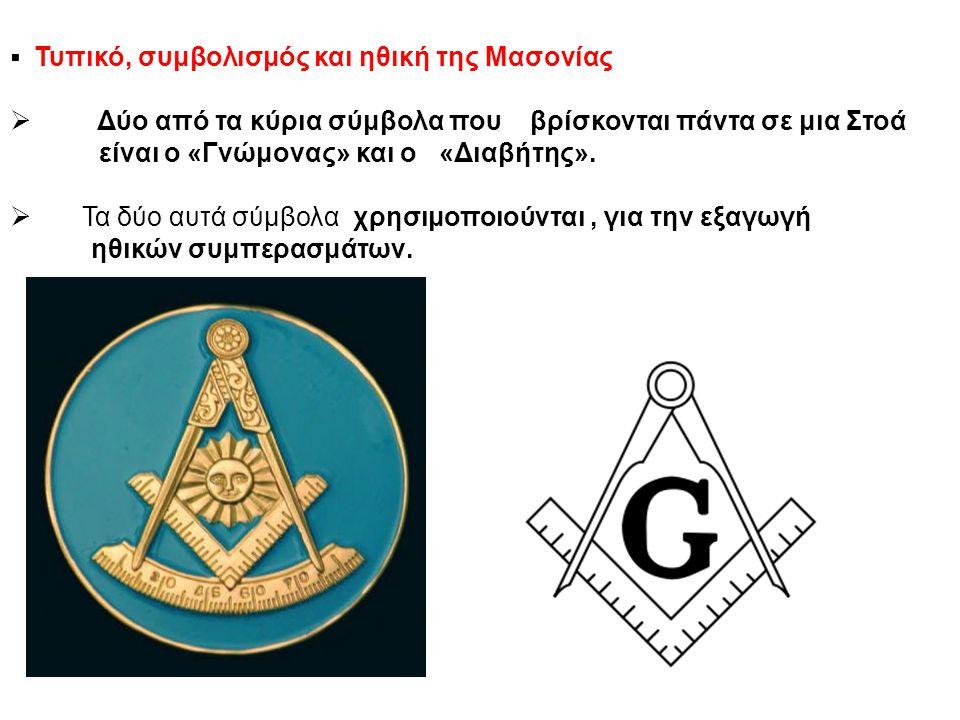  Τυπικό, συμβολισμός και ηθική της Μασονίας  Δύο από τα κύρια σύμβολα που βρίσκονται πάντα σε μια Στοά είναι ο «Γνώμονας» και ο «Διαβήτης».  Τα δύο