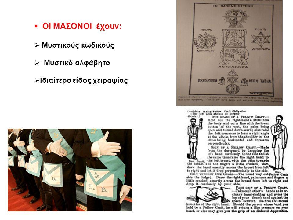  ΟΙ ΜΑΣΟΝΟΙ έχουν:  Μυστικούς κωδικούς  Μυστικό αλφάβητο  Ιδιαίτερο είδος χειραψίας