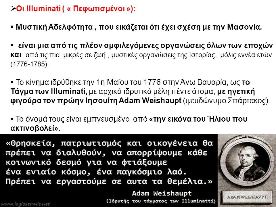 Οι Illuminati ( « Πεφωτισμένοι »):  Μυστική Αδελφότητα, που εικάζεται ότι έχει σχέση με την Μασονία.  είναι μια από τις πλέον αμφιλεγόμενες οργανώ