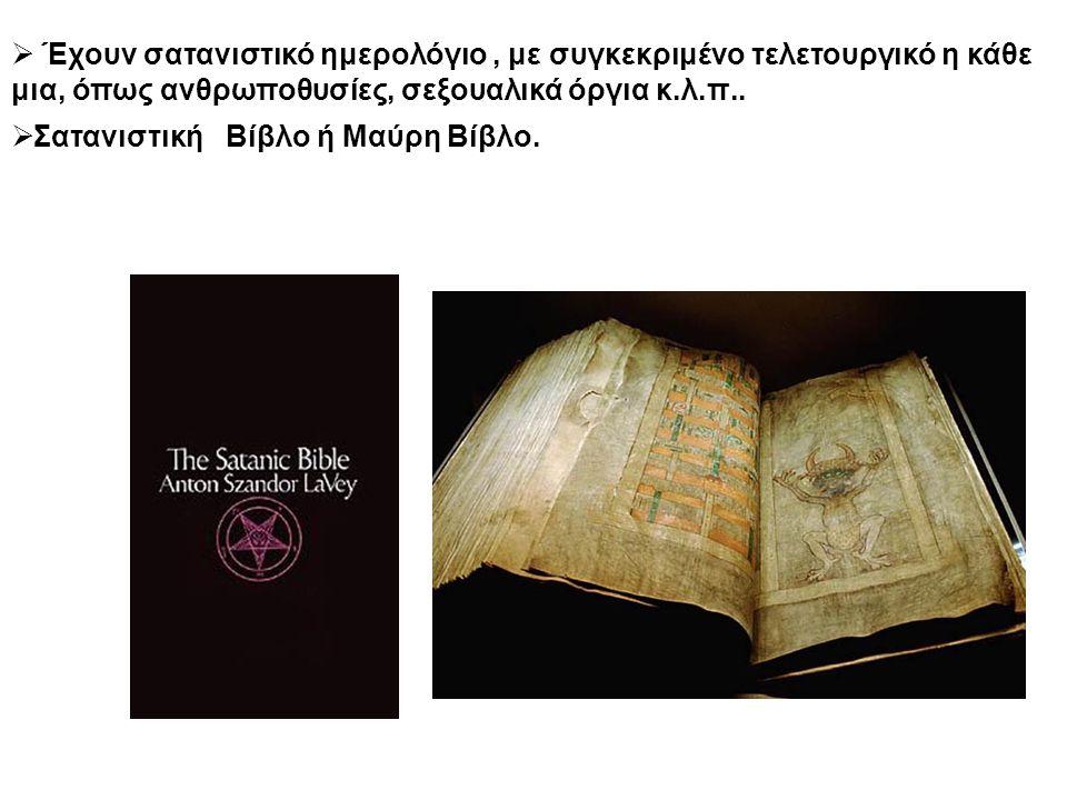  Έχουν σατανιστικό ημερολόγιο, με συγκεκριμένο τελετουργικό η κάθε μια, όπως ανθρωποθυσίες, σεξουαλικά όργια κ.λ.π..  Σατανιστική Βίβλο ή Μαύρη Βίβλ
