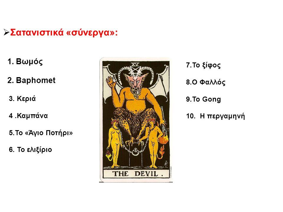  Σατανιστικά «σύνεργα»: 1. Βωμός 2. Baphomet 3. Κεριά 4.Καμπάνα 5.Το «Άγιο Ποτήρι» 6. Το ελιξίριο 7.Το ξίφος 8.Ο Φαλλός 9.Το Gong 10. Η περγαμηνή