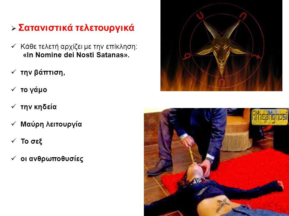  Σατανιστικά τελετουργικά Κάθε τελετή αρχίζει με την επίκληση: «In Nomine dei Nosti Satanas». την βάπτιση, το γάμο την κηδεία Μαύρη λειτουργία Το σεξ