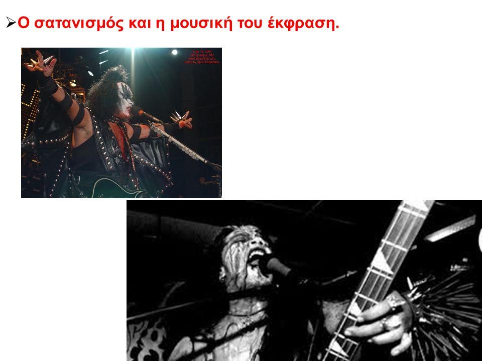  Ο σατανισμός και η μουσική του έκφραση.