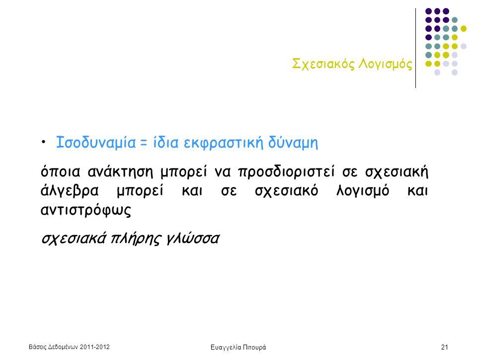 Βάσεις Δεδομένων 2011-2012 Ευαγγελία Πιτουρά22 Παράδειγμα (πίτσες) ΠΙΤΣΑ(ΟΝΟΜΑ, ΣΥΣΤΑΤΙΚΟ) ΑΡΕΣΕΙ(ΦΟΙΤΗΤΗΣ, ΣΥΣΤΑΤΙΚΟ) ΣΕΡΒΙΡΕΙ(ΜΑΓΑΖΙ, ΟΝΟΜΑ-ΠΙΤΣΑΣ) 1.Ποιες πίτσες (όνομα) έχουν ως συστατικό το μανιτάρι 2.Ποιες πίτσες (όνομα) δεν έχουν ως συστατικό το μανιτάρι 3.Ποιες πίτσες (όνομα) έχουν ως συστατικό μανιτάρι ή ζαμπόν 4.Ποιες πίτσες (όνομα) έχουν ως συστατικό μανιτάρι και ζαμπόν 5.Ποιες πίτσες (όνομα) έχουν ως συστατικό μανιτάρι και δεν έχουν ζαμπόν Διατυπώστε τα παρακάτω σε σχεσιακό λογισμό