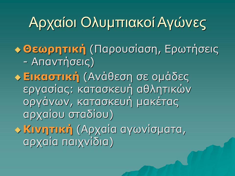 Αρχαίοι Ολυμπιακοί Αγώνες  Θεωρητική (Παρουσίαση, Ερωτήσεις - Απαντήσεις)  Εικαστική (Ανάθεση σε ομάδες εργασίας: κατασκευή αθλητικών οργάνων, κατασ
