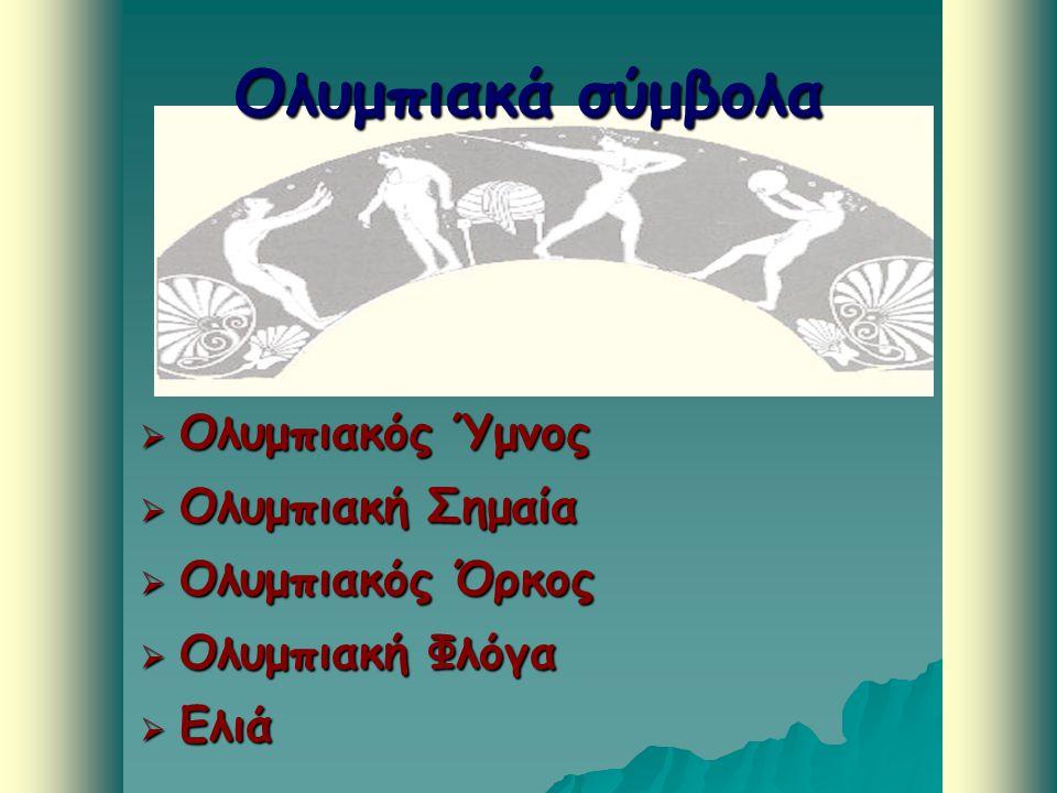 Ολυμπιακά σύμβολα  Ολυμπιακός Ύμνος  Ολυμπιακή Σημαία  Ολυμπιακός Όρκος  Ολυμπιακή Φλόγα  Ελιά
