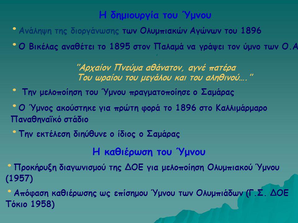 Η δημιουργία του Ύμνου Ανάληψη της διοργάνωσης των Ολυμπιακών Αγώνων του 1896 Ο Βικέλας αναθέτει το 1895 στον Παλαμά να γράψει τον ύμνο των Ο.Α ' ''Αρ