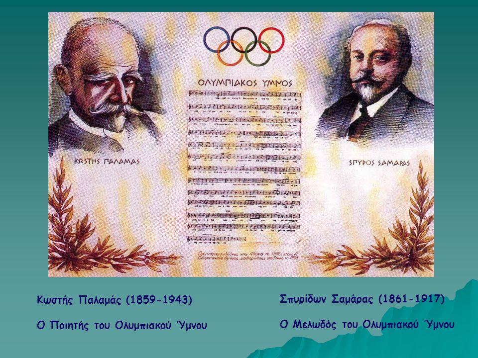 Κωστής Παλαμάς (1859-1943) Ο Ποιητής του Ολυμπιακού Ύμνου Σπυρίδων Σαμάρας (1861-1917) Ο Μελωδός του Ολυμπιακού Ύμνου