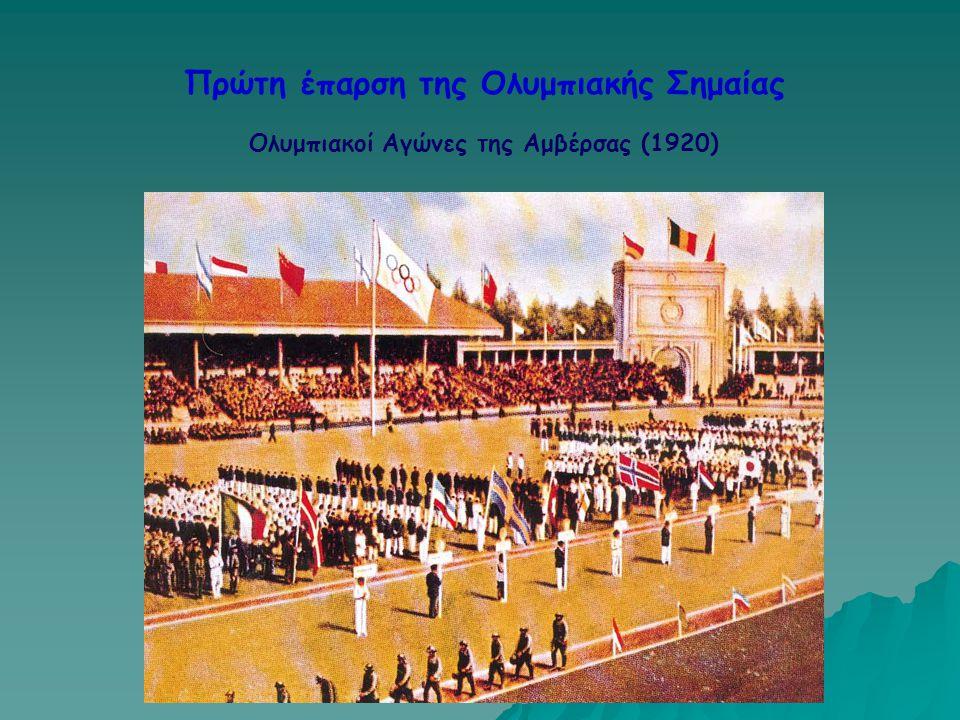 Πρώτη έπαρση της Ολυμπιακής Σημαίας Ολυμπιακοί Αγώνες της Αμβέρσας (1920)