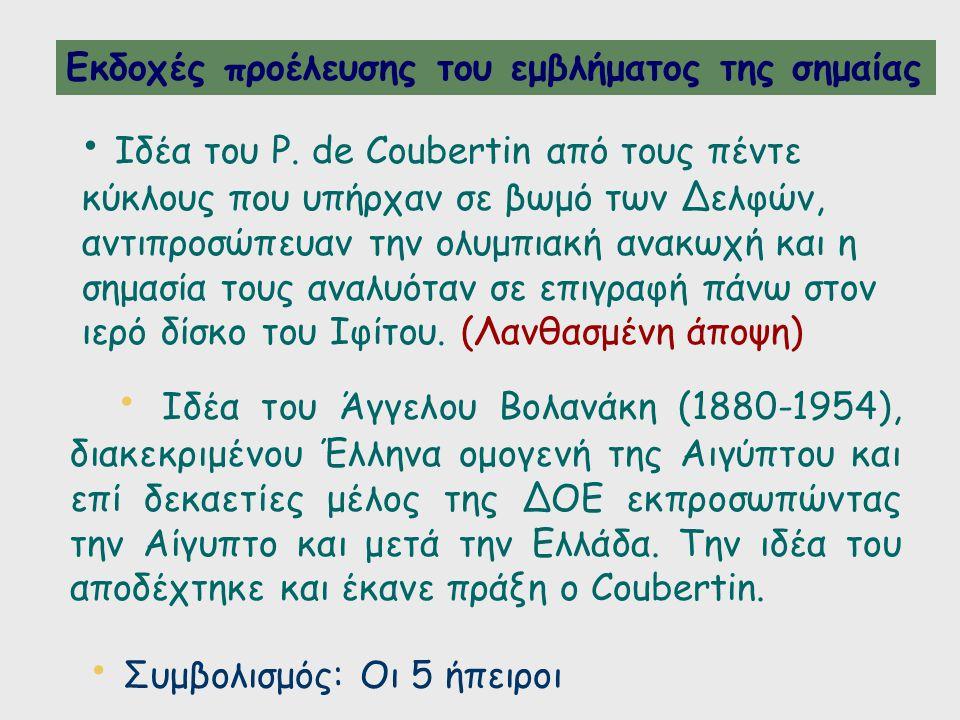 Ιδέα του Άγγελου Βολανάκη (1880-1954), διακεκριμένου Έλληνα ομογενή της Αιγύπτου και επί δεκαετίες μέλος της ΔΟΕ εκπροσωπώντας την Αίγυπτο και μετά τη