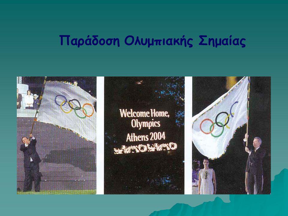 Παράδοση Ολυμπιακής Σημαίας