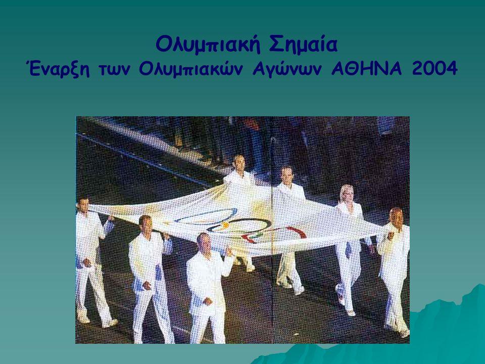 Ολυμπιακή Σημαία Έναρξη των Ολυμπιακών Αγώνων ΑΘΗΝΑ 2004